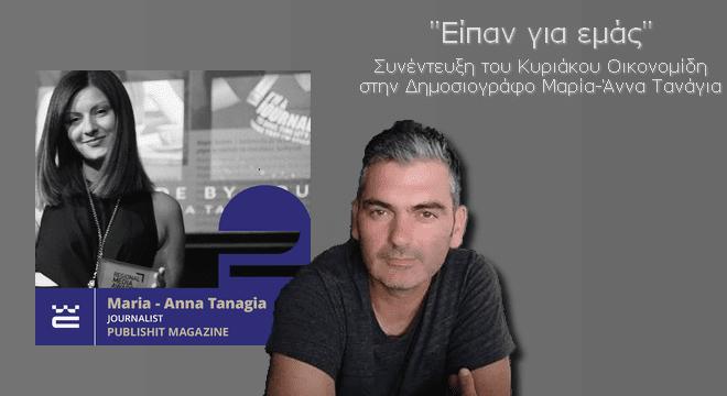 Είπαν για εμάς: Συνέντευξη στην Μαρία-Άννα Τανάγια