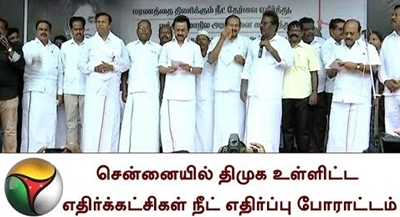 Opposition parties including DMK in Chennai,NEET, protest
