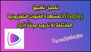تحميل تطبيق Wiseplay لمشاهدة القنوات التلفزيونية المختلفة للاندرويد مجاناً Apk