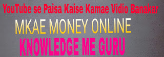Youtube Se Paise Kaise Kamaye Video Banakar