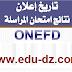 كشف نتائج المراسلة 2019 ONEFD