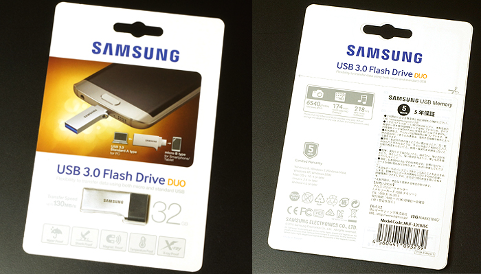 サムスンUSB Flash Drive DUOの製品パッケージ