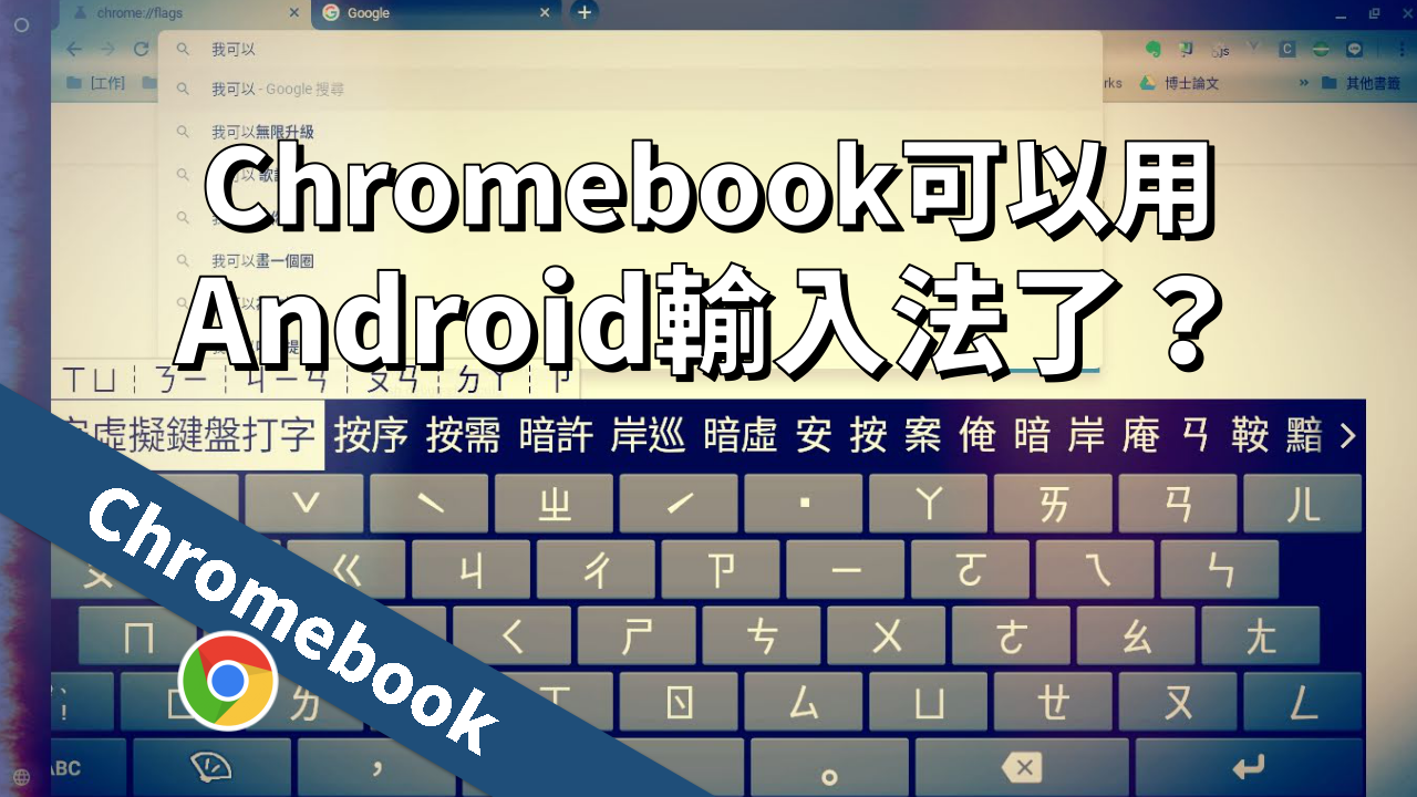 1-Chromebook_Android輸入法了嗎?.png