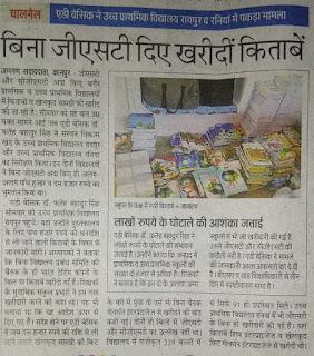 GST (goods service tax) दिए बिना खरीदी गई किताबें, बड़े घोटाले की आशंका