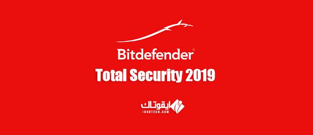 تفعيل برنامج Bitdefender Total Security 2019 لمدة 6 أشهر مجاناً 05 أجهزة