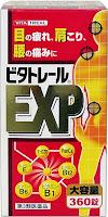 ビタトレールEXP 360錠