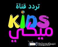 تردد قناة ميكي كيدز للاطفال الجديد