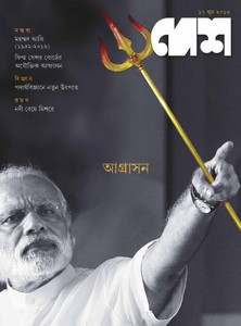 Desh 17 June 2016 ebook