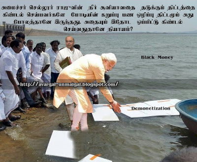 avargal unmaigal TN Minister Tries To Save Water By Covering A Dam With Thermocol