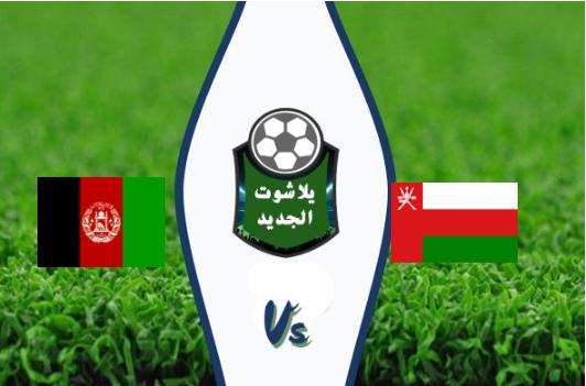منتخب عمان يضرب شباك أفغانستان بثلاثية بتاريخ 10-10-2019 تصفيات آسيا المؤهلة لكأس العالم 2022