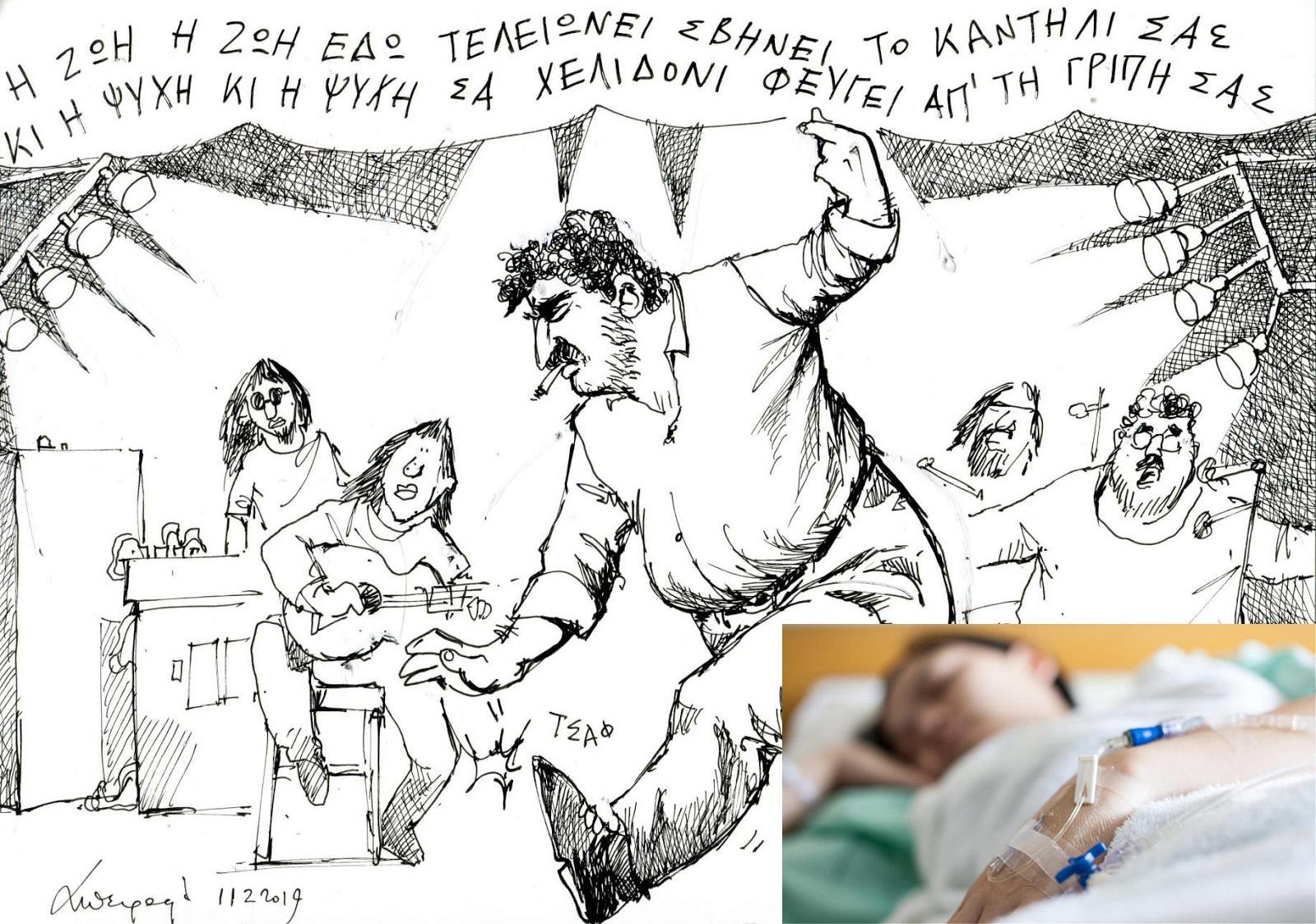 Τι Δούρου τι Πολάκης; Δεν ιδρώνει το αυτί τους - Στους 145 οι νεκροί από τη γρίπη