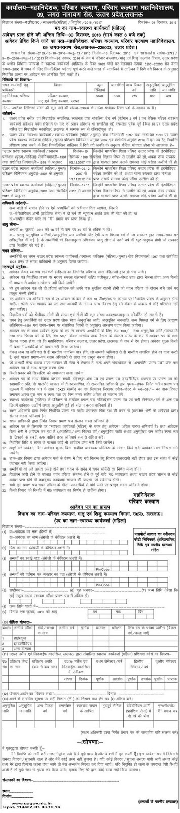 ✉ UP Swasthya Vibhag Recruitment 2018 2000 Staff Nurse, Pharmacist, ANM, Doctor ✉
