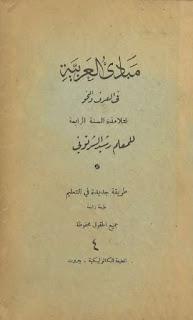 تحميل كتاب مبادئ العربية في الصرف والنحو - المعلم رشيد الشرتوني pdf