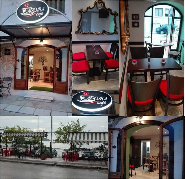 Σήμερα τα εγκαίνια του ΑΡΩΜΑ CAFE στην Ηγουμενίτσα