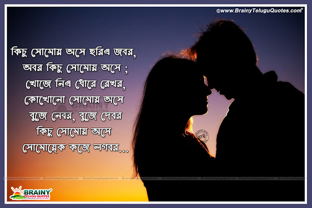 love quotes in bengali, bengali love wallpapers, love hd wallpapers with quotes in bengali