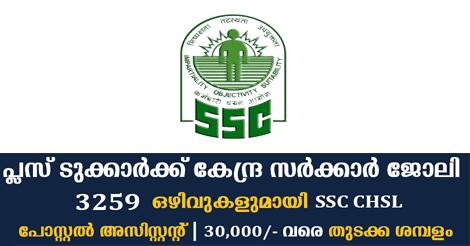 SSC CHL Recruitment 2017-18
