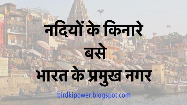 नदियों के किनारे बसे भारत के प्रमुख नगर