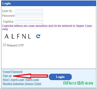 IRCTc New Account sign up Process Guide