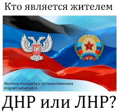 Как определить, кто является жителем ДНР/ЛНР?