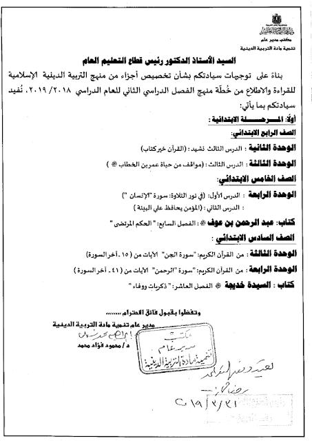 المقرر والمحزوف من منهج التربية الدينية 2019 وللأطلاع والقراه فقط