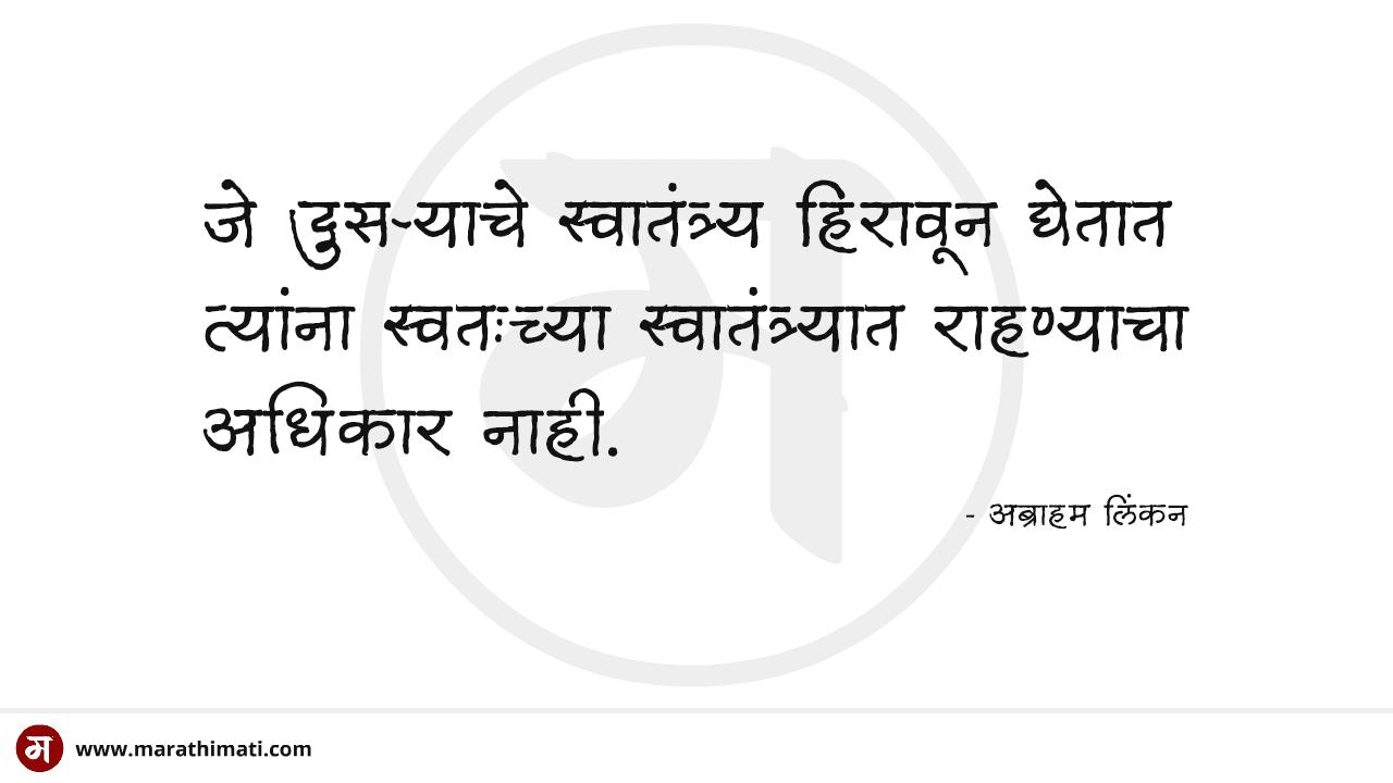 दुसर्याचे स्वातंत्र्य - अब्राहम लिंकन | मराठी सुविचार | Abraham Lincoln | Marathi Suvichar | Marathi Quote - 1
