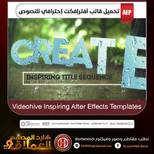 تحميل قالب أفترإفكت إحترافي للنصوص Videohive Inspiring After Effects Templates