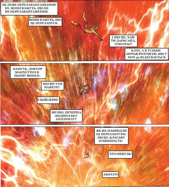 DC Universe Rebirth жарт про Кід-Флеша