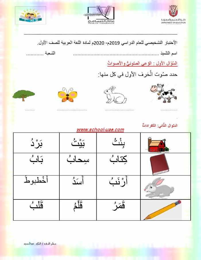 الاختبار التشخيصى  لمادة اللغة العربية للصف الأول للعام الدراسى 2019-2020 - مدرسة الامارات
