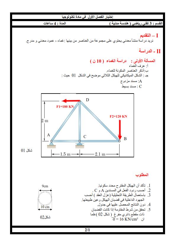 اختبار في الهندسة المدنية للثلاثي الأول للثالثة ثانوي