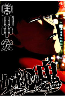 [Manga] 女神の鬼 第01 22巻 [Megami no Oni Vol 01 22], manga, download, free
