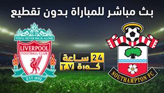 مشاهدة مباراة ليفربول وساوثهامتون بث مباشر بتاريخ 05-04-2019 الدوري الانجليزي