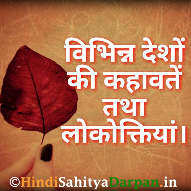 Proverbs of sayings of China in hindi, proverbs and sayings of japan in hindi