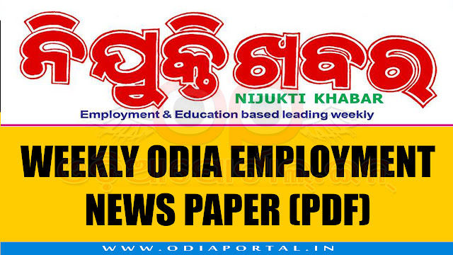 odia nijukti khabar this week 2017 december, orissa nijukti khabar download all page pdf, ନିଯୁକ୍ତି ଖବର pdf, nijuktikhabar.net, 9-15 december 2017 nijukti khabara, odiaportal.in,
