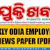Odia Nijukti Khabar (ନିଯୁକ୍ତି ଖବର) - Nov 04 - Nov 11, 2019 - e-Paper Download PDF