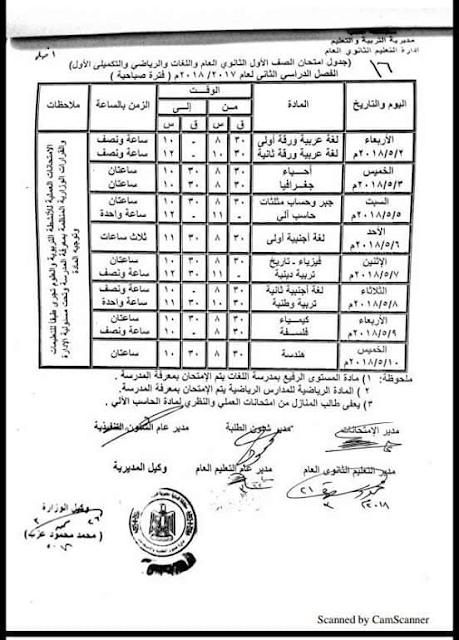 جدول إمتحانات المرحله الثانوية العامة للصف الاول الثانوى 2018 اخر العام (الفصل الدراسى الثانى)