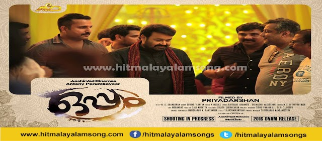 Oppam Malayalam Movie Song Lyrics-Pala Naaalaayi