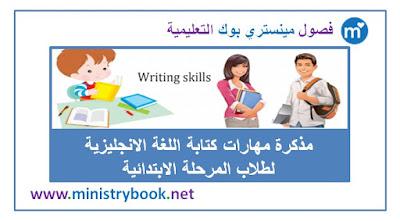 مذكرة تنمية مهارات كتابة اللغة الانجليزية للمرحلة الابتدائية