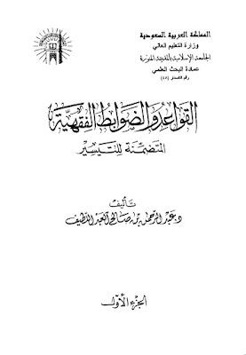 تحميل القواعد والضوابط الفقهية المتضمنة للتيسير pdf عبد الرحمن بن صالح العبد اللطيف
