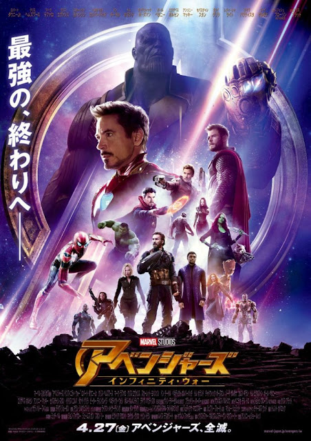 'Avengers: Infinity War' - Chinese poster