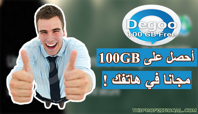 كيف تحصل على 100GB كمساحة تخزين سحابية للملفات المتواجدة في هاتفك مجانا !