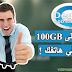 كيف تحصل على 100GB كمساحة تخزين سحابية للملفات المتواجدة في هاتفك مجانا Degoo
