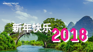 Happy New year 2018 in Chinese River Scenery  新年快乐2018