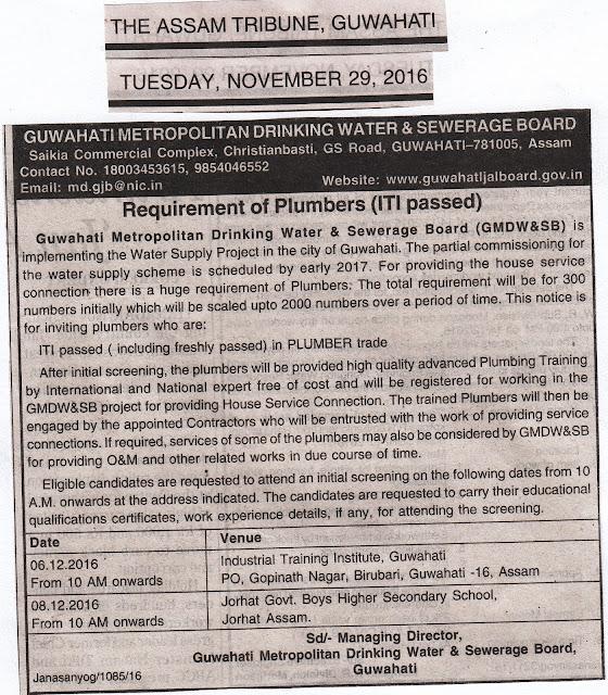 Guwahati Metropolitan Drinking Water and Sewerage Board Plumber Jobs