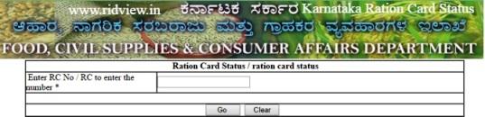 Karnataka Ration Card Status Online