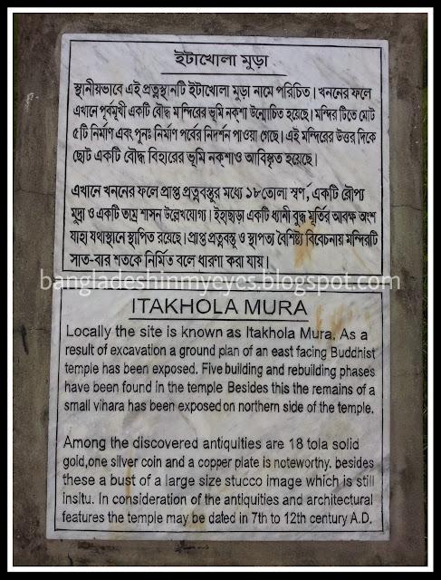 Itakhola Mura