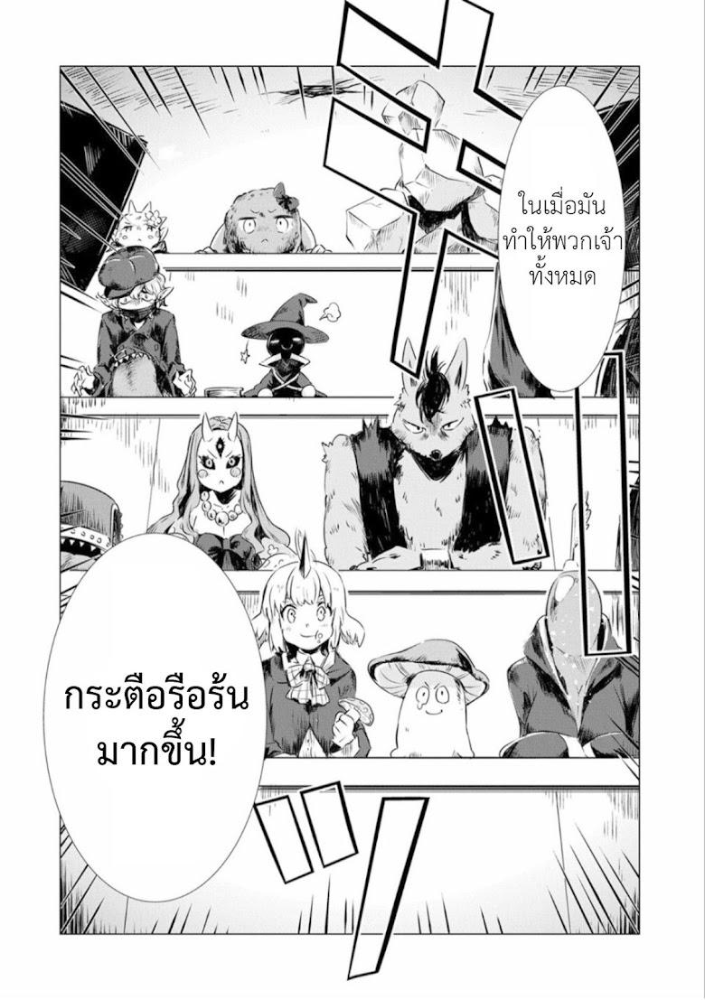 Maohritsu Chu-boss Yousei Academia - หน้า 12