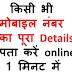Mobile Number Kis Naam Se Hai Kaise Pata Kare- हिंदी में