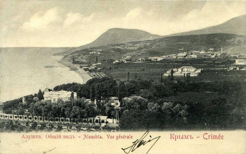 Алушта на открытке царских времен