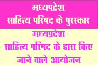 Award of Madhya Pradesh Sahitya Parishad