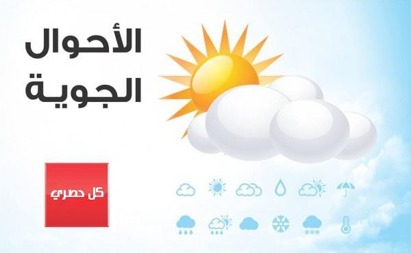 «الأرصاد الجوية»: اخبار الطقس اليوم السبت 20-5-2017 حالة الطقس تشهد انخفاض درجات الحرارة غدا وتحسن الاحوال الجوية